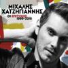 Michalis Hatzigiannis - To Kalokairi Mou artwork