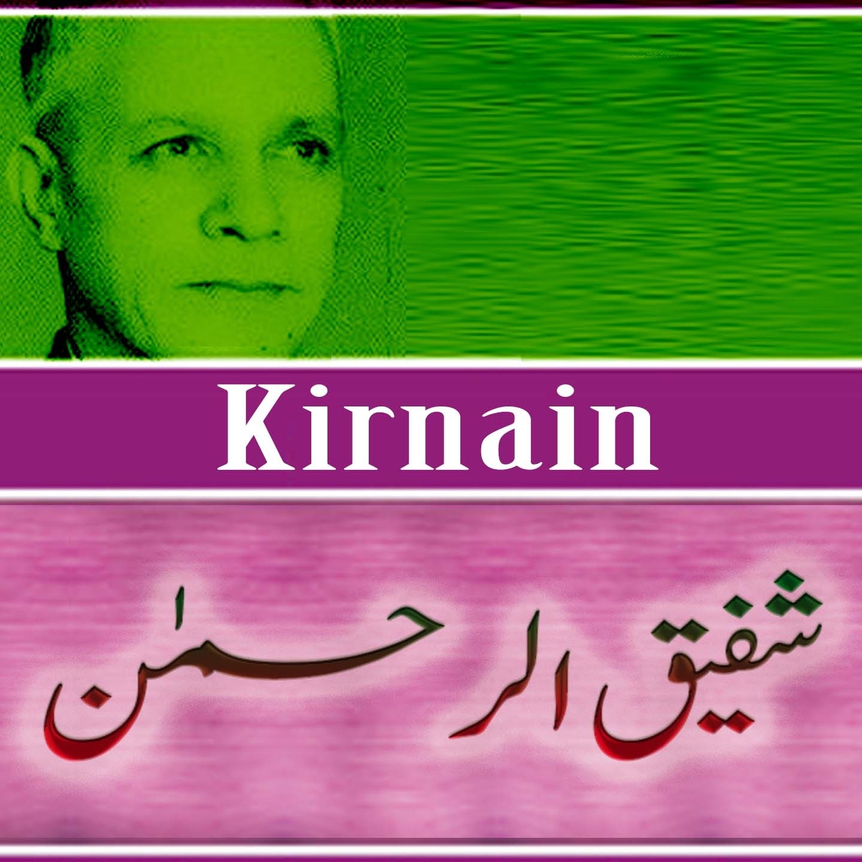 Kirnain (Fast Bowler)