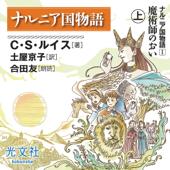 ナルニア国物語1 魔術師のおい(上)
