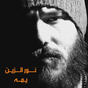 Nour Elzein - Yommah