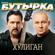 Gruppa Butyrka - Хулиган