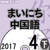 NHK まいにち中国語 2017年4月号(下)