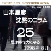 ラジオ日本アーカイブス「山本夏彦 沈黙のコラム 25 1998年8月」~私は時々犬になる~