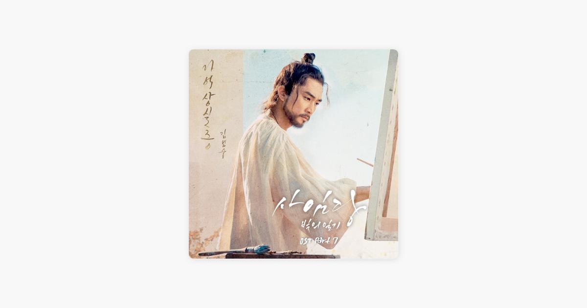 Saimdang Memoir Of Colors Original Television Soundtrack Pt 7 Single Kim Soo