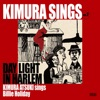 Kimura Sings Vol.2~Daylight in Harlem ジャケット写真