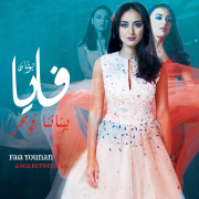 A Sea Between Us - Faia Younan - Faia Younan