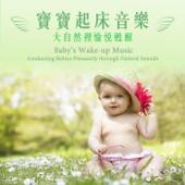 寶寶起床音樂: 大自然裡愉悅甦醒