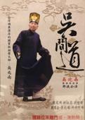 段子六  吳間道(吳兆南、侯冠群、砰砰阿峰)