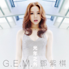 "Light Years Away (""Passengers"" Movie Theme Song) - G.E.M."