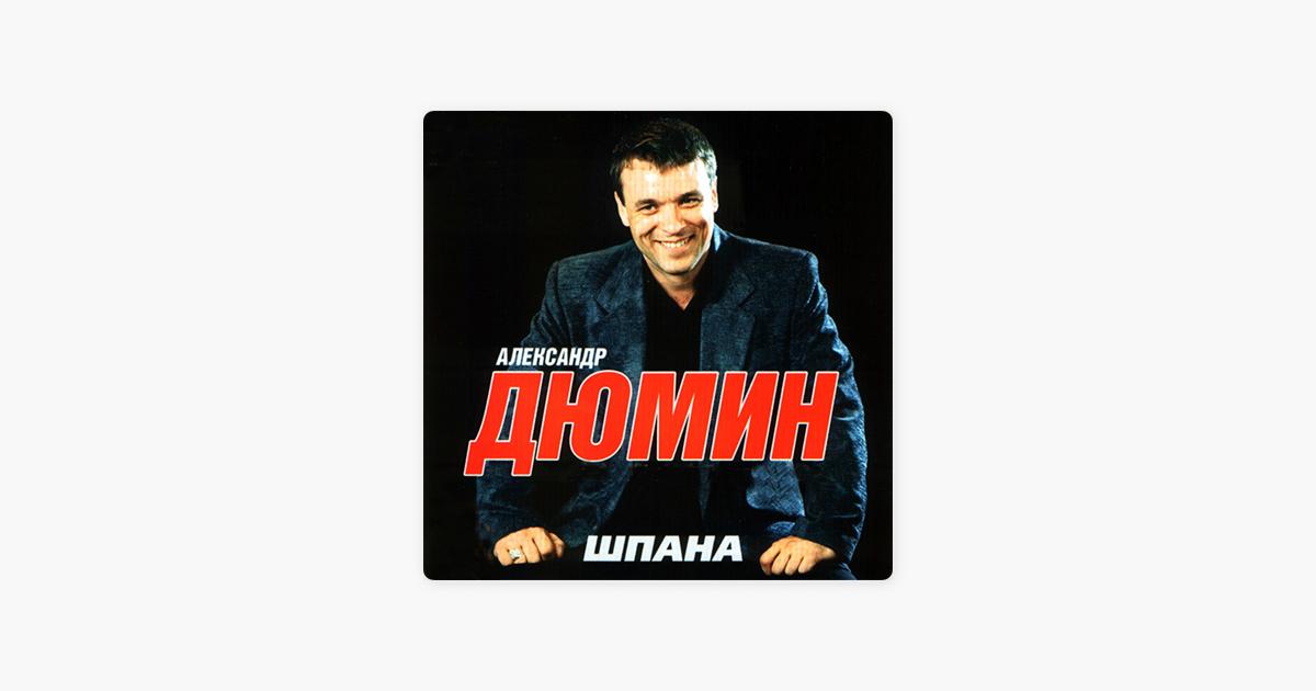 АЛЕКСАНДР ДЮМИН ШПАНА СКАЧАТЬ БЕСПЛАТНО