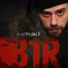 Hayki - B1R artwork