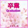 卒業 -GRADUATION- オルゴール作品集 ジャケット写真