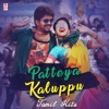 Patteya Kaluppu - Tamil Hits