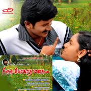 Thirudu Pogatha Manasu (Original Motion Picture Soundtrack) - Chellathangaiah - Chellathangaiah