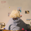 Full Album RED PLANET (Hidden Track) - 좋다고 말해 - BOL4