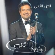 Haflat Dubai 2016, Pt. 2 - Rashed Al Majid - Rashed Al Majid
