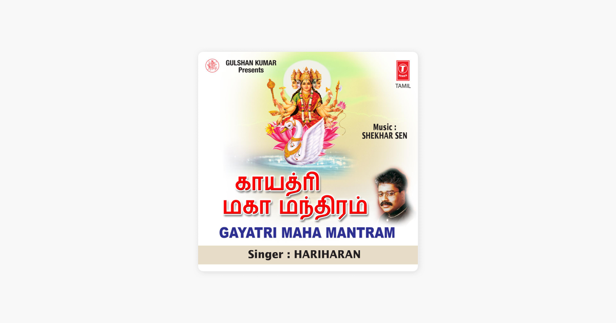 Gayatri Maha Mantram by Hariharan & Shekhar Sen on Apple Music