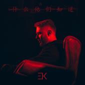 Зажигалки - Egor Krid