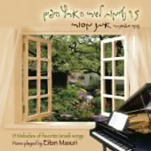 15 נעימות פסנתר לשירי הארץ היפים