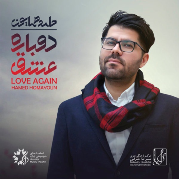 Hamed Homayoun - Mardome Shahr