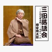 三田落語会~これぞ本寸法!~その118