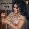 Hala Ya Marhaban Wa Ahla - Single