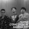 Bold - Чамд Сонсогдож Байна уу? (feat. Vandebo) artwork