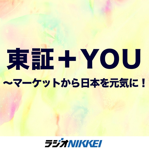 東証+YOU~マーケットから日本を元気に!