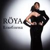 Röya - Влюблена artwork