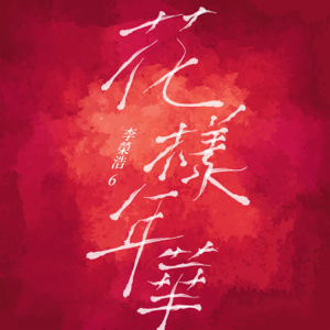 李榮浩 - 花樣年華