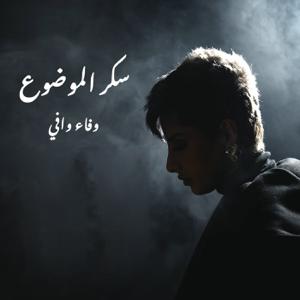 Wafa Wafi - Saker Al Mawdoa