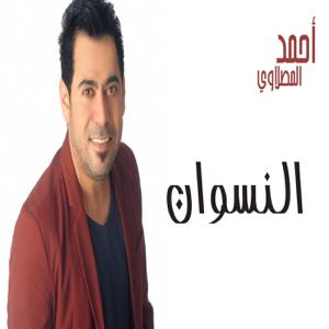 Ahmed Al Maslawi - Al Neswan