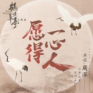 Charlie Zhou - 願得一心人(劇集《鶴唳華亭》主題曲)