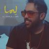 Jassem Mohammed - Le Ma artwork