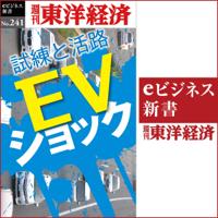 EVショック(週刊東洋経済eビジネス新書No.241)