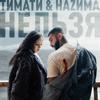 Timati - Нельзя (feat. НАZИМА) artwork