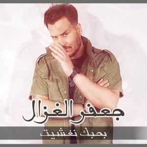 Jafar Al Ghazal - Bahebak Naghsheet