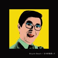 Bicycle Beach-吉本新喜劇ィズ