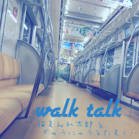 猫まみれ太郎 & ぎゅうにゅうとたましい - Walk Talk artwork