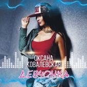 Девчонка - EP