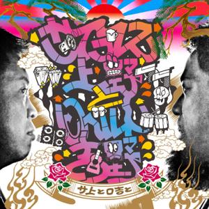サイプレス上野とロベルト吉野 - サ上とロ吉と - EP