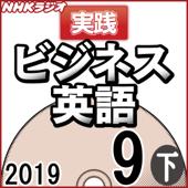 NHK 実践ビジネス英語 2019年9月号(下)