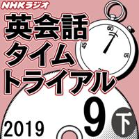 NHK 英会話タイムトライアル 2019年9月号 下