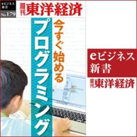 今すぐ始めるプログラミング(週刊東洋経済eビジネス新書No.179)