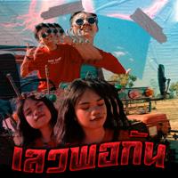 เลวพอกัน (feat. BenzNer) - RachYo