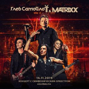 """Gleb Samoiloff & The MATRIXX - Концерт feat. Симфонический оркестр """"Globalis"""" [14.11.2019] [Live]"""