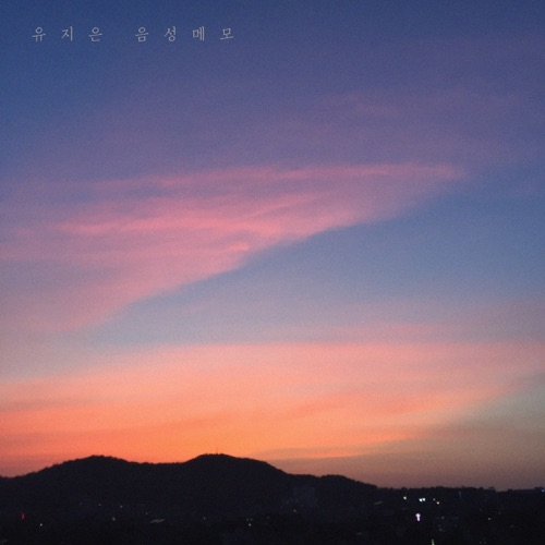 You Ji Eun – Voice Memo – Single