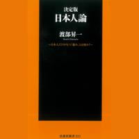 決定版 日本人論