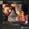 Kumki (Original Motion Picture Soundtrack)