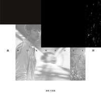 Download Mp3 鼓鼓 吕思纬 - 虫洞